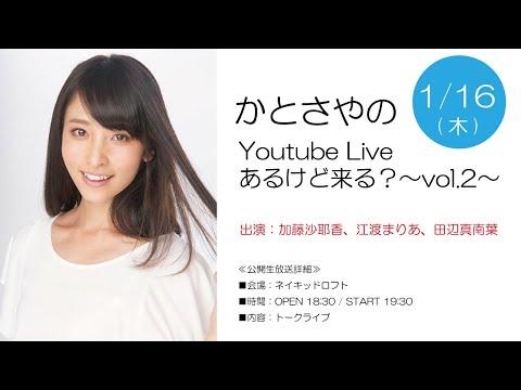 加藤沙耶香の2回目のYoutube Live開催! ゲストには江渡まりあさんと田辺真南葉さんが登場! 皆様お楽しみください!