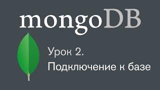 курс по MongoDB. Урок 2. Подключение к базе