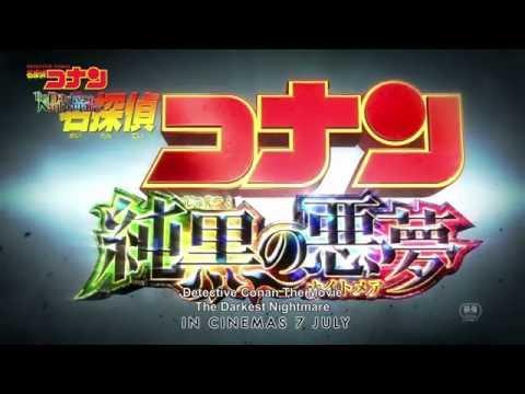 Download DETECTIVE CONAN: THE DARKEST NIGHTMARE - Official Trailer (In cinemas 7 July)