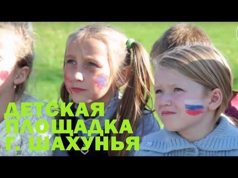 Детская площадка в г. Шахунья