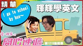 愛回家之開心速遞|第1215集精華|輝輝學英文 I go to school by bus~|張明偉|許家傑