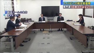 「日本人ではない」と指摘 フィリピンの戦没者遺骨(19/11/16)