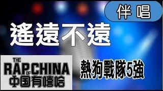 【Karaoke】熱狗戰隊五強-遙遠不遠(伴奏)中國有嘻哈