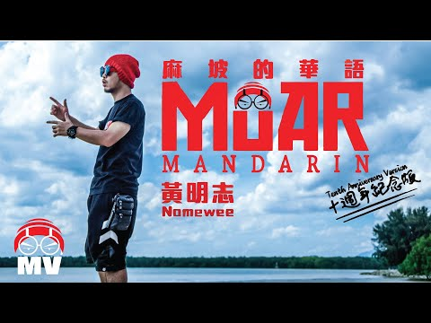 Namewee 黃明志【麻坡的華語10週年紀念版】Muar Mandarin 2017 Official MV