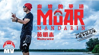 Namewee 黃明志【麻坡的華語10週年紀念版】Muar Mandarin 2017 Official MV thumbnail