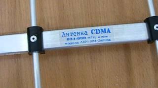 Антенна 14 Дбі CDMA