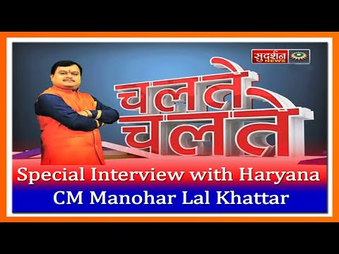 Special Interview with Haryana CM Manohar Lal Khattar in Chalte Chalte by Suresh Chavhanke