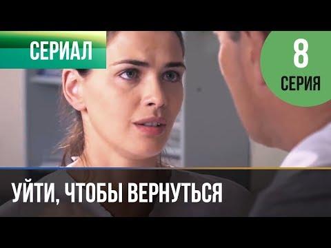 ▶️ Уйти, чтобы вернуться 8 серия | Сериал / 2013 / Мелодрама