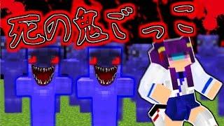 【Minecraft】触れたら即死亡!?こんな怖いマインクラフトありえない…!…
