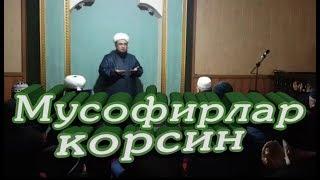 УЗБЕК ДОМЛА БАРЧА МУСОФИРЛАРГА ДУО КИЛДИ ( ЁРДАМ МАСЖИД ).mp3