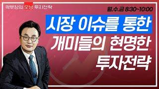 국내(한국)증시 관망세 짙은 가운데 종목 장세 예상 /…