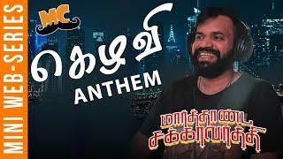 Marthanda Chakravarthy| Kezhavi Anthem | MINI WEB-SERIES | Madras Central