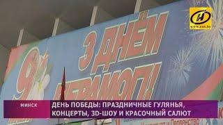 День Победы 2017 в Минске
