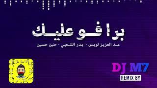 برافو عليك - عبدالعزيز لويس و بدر الشعيبي وحنين حسين ريمكس دي جي ام سفن 2021