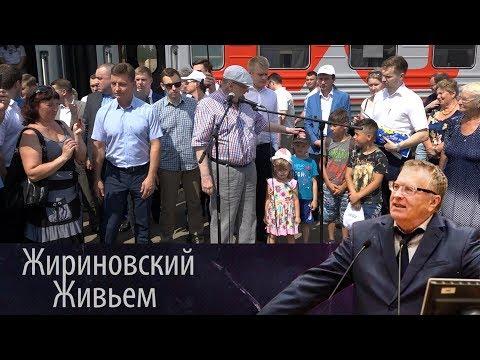 Агитпоезд ЛДПР. с. Вековка, Владимирская область