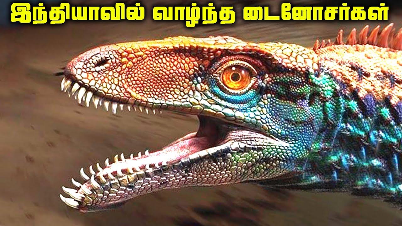 டைனோசர்கள் ஆண்ட இந்தியா - Indian Dinosaurs