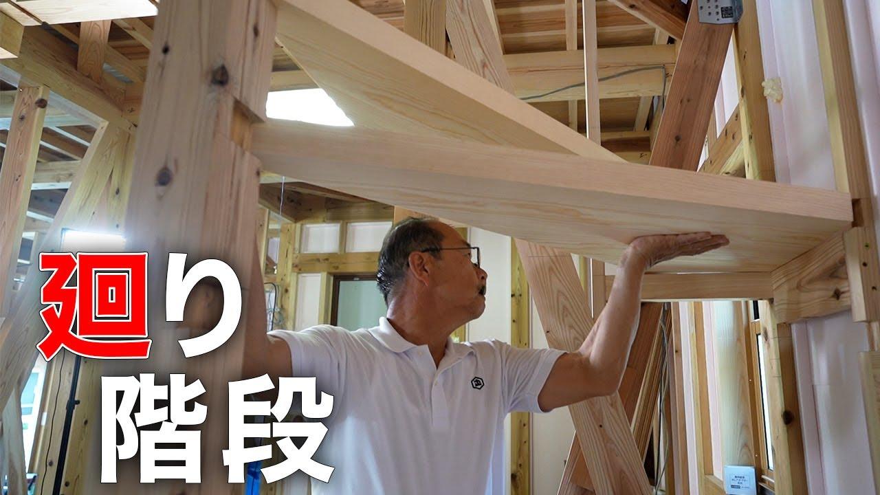【大工仕事】難関!3段の廻り階段を地松材で手刻みして作る【Season2 - part5】