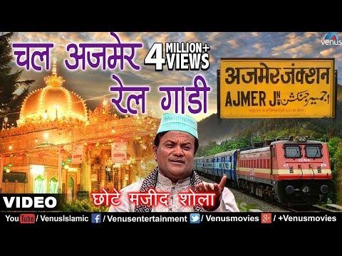 चल अजमेर रेल गाडी | Chal Ajmer Rail Gaadi | Chhote Majid Shola | Best Islamic Devotional Song 2017