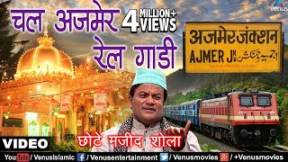 चल अजमेर रेल गाडी | Chal Ajmer Rail Gaadi | Chhote Majid Shola | Best Islamic Devotional Song 2017