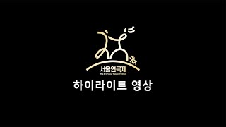 [제41회 서울연극제] 하이라이트 영상