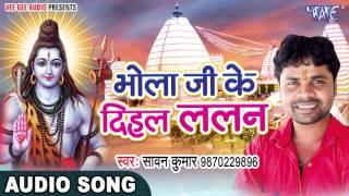 Bol Bam Hit Song 2017 - Sawan Kumar - Bhola Ji Ke Dihal Lalan - Bhojpuri Kanwar Geet