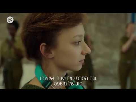 Download מעבר להרים ולגבעות / ערן קולירין / גרסת הבמאי
