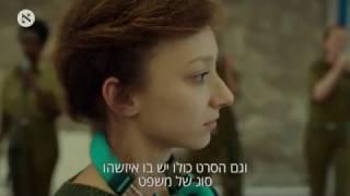 מעבר להרים ולגבעות / ערן קולירין / גרסת הבמאי