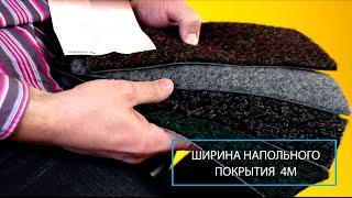 видео Автоковролин на резиновой основе