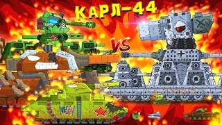 And Karl-44 appeared - FINAL - Cartoons about tanks