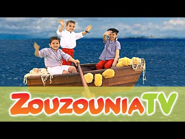 Ζουζούνια - Ξεκινά μια ψαροπούλα (Official)