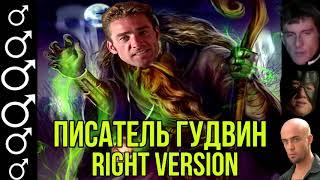 Король и шут - Писатель Гудвин (right Version)