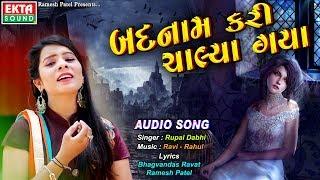 Badnaam Kari Chalya Gaya || Rupal Dabhi (Rajput) || New Bewafaa Song || Full Audio Song - Ekta Sound