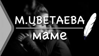 М.Цветаева - Маме (Стих и Я)
