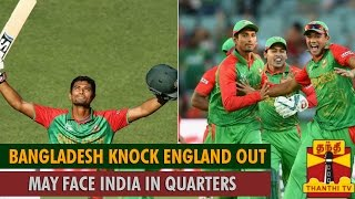 ICC Cricket World Cup 2015 : Bangladesh Knock England Out, May Face India in Quarters...-Thanthi TV