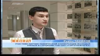 Конференция молодых специалистов Сургутнефтегаза