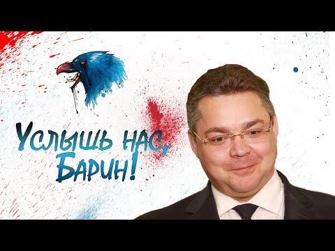 Как обратиться к губернатору ставропольского края владимирову