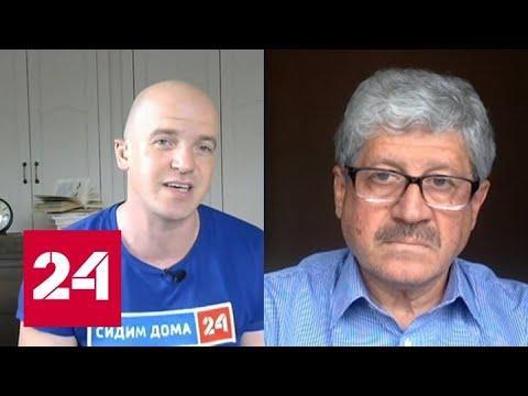 Влияние коронавируса на жизнь россиян и экономику: мнение экспертов - Россия 24