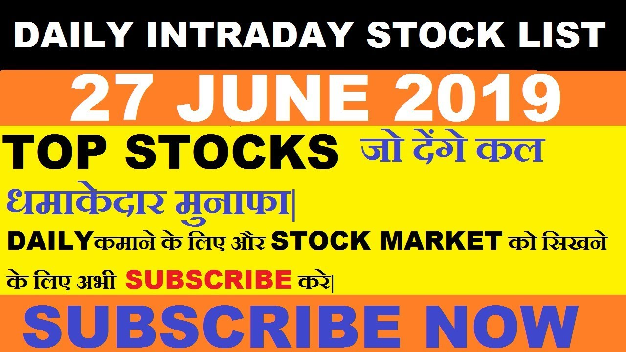 Intraday trading tips for 27 JUNE 2019 | intraday trading strategy |  Intraday stocks for tomorrow |