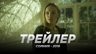 Coмния (2016)