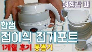 한샘 접이식 전기포트 뽕뽑기(여행용 접이식 전기포트 후…