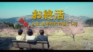 『お終活 熟春!人生、百年時代の過ごし方』予告