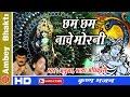 Chham Chham Nache Morni || Krishna Bhajan || Anuja || Satya Adhikari # Ambey Bhakti