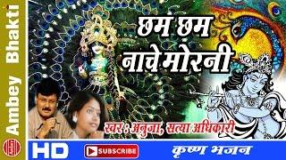 chham chham nache morni krishna bhajan anuja satya adhikari ambey bhakti