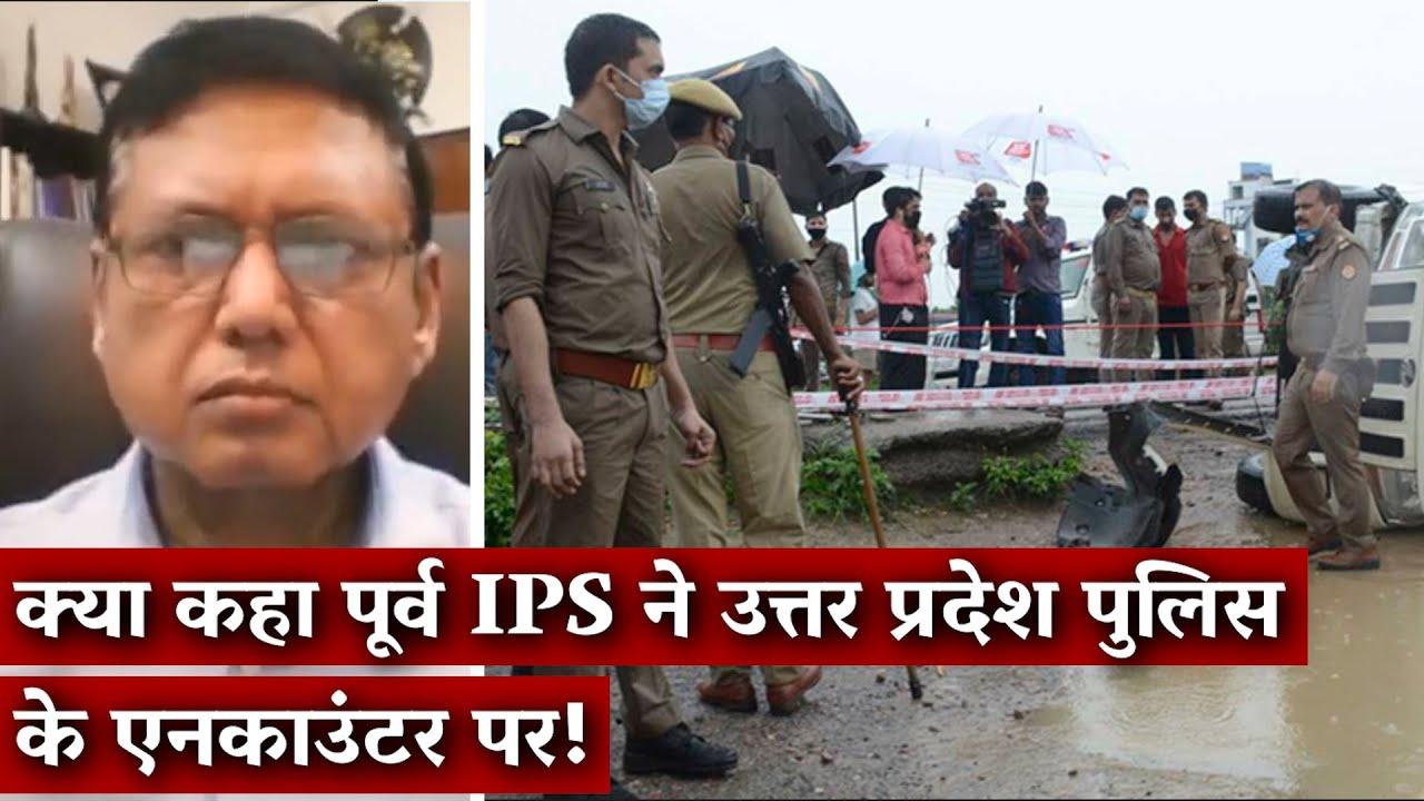 क्या कहा पूर्व IPS ने उत्तर प्रदेश पुलिस के  एनकाउंटर पर!