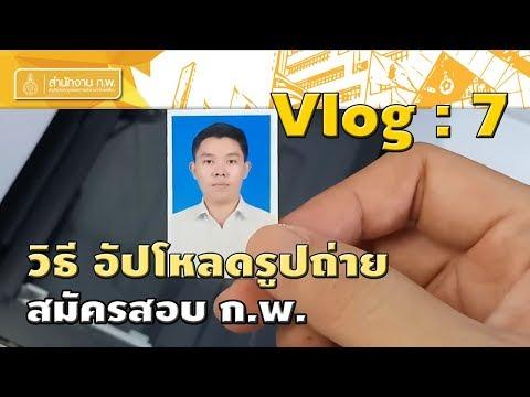 (Vlog : 7) วิธี อัปโหลดรูปถ่าย / ตรวจสถานะรูปถ่าย สมัครสอบ ก.พ. โดยใช้คอมพิวเตอร์ Computer PC