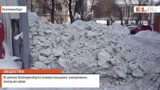 В центре Екатеринбурга коммунальщики замуровали въезд во двор