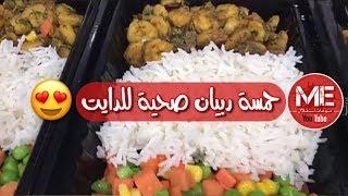 حمسة ربيان خفيفة بطريقة صحية للدايت من سناب احمد صفر Youtube