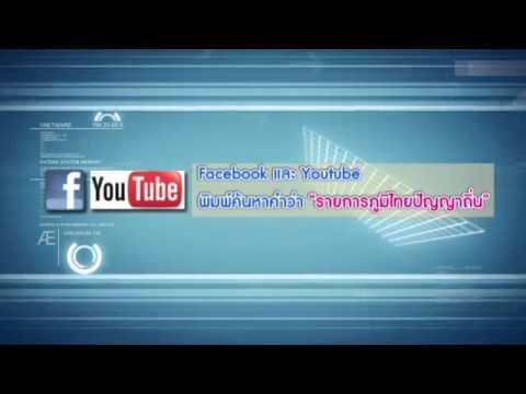 รายการวิทยุ ภูมิไทยปัญญาถิ่น 26-03-58