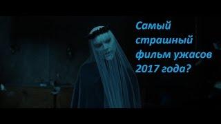 Обзор фильма Невеста (2017)