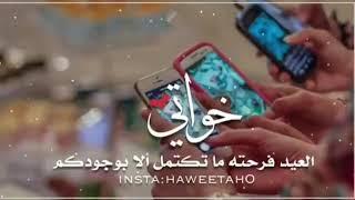شيله العيد خواتي عيدكن مبارك 2020 خواتي راس مالي والارباح2020||للطلب/0503880026